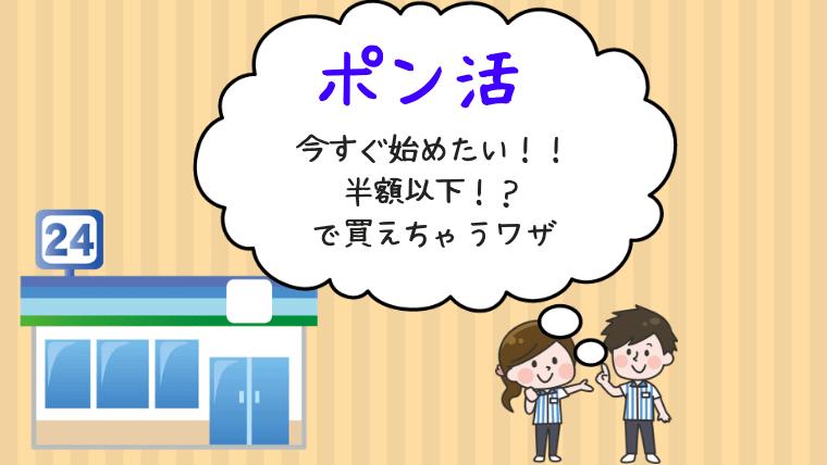 ponkatsu