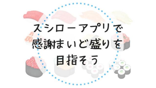 sushiro