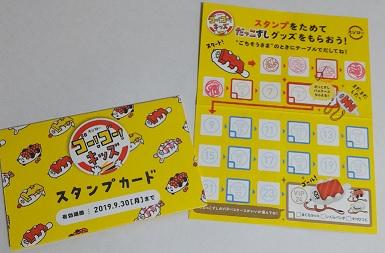 sushiro-kids-card