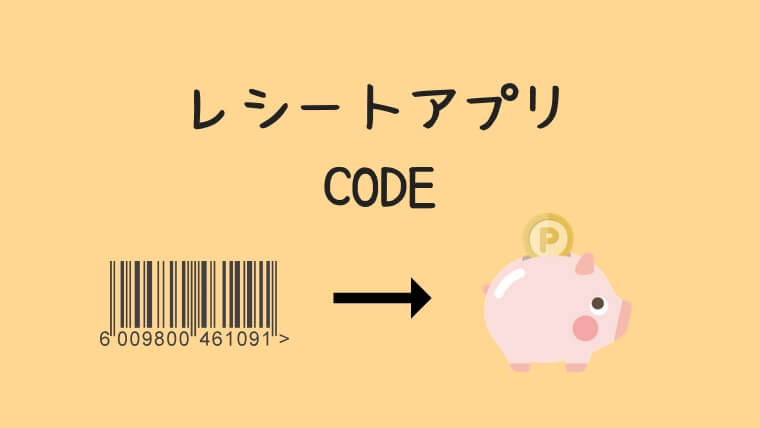 アプリ code