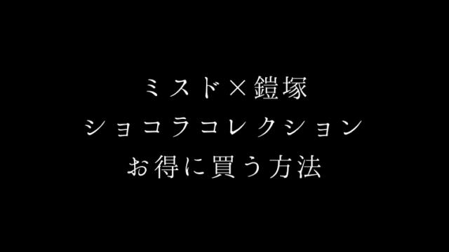 misudo-yoroizuka