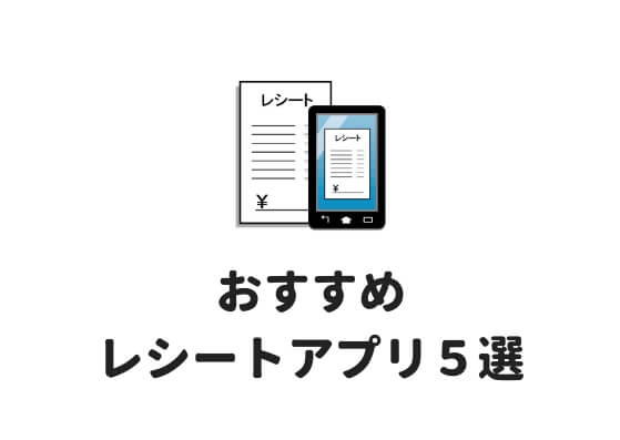 receipt-app