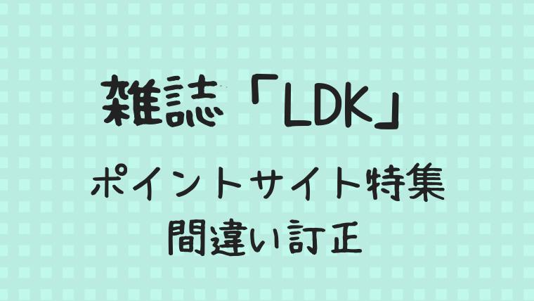 ldk-pointsite