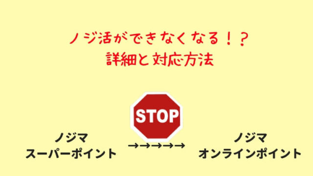 nojikatsu-nojimaonline