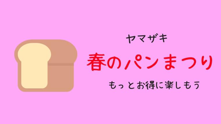 春の パン 祭り