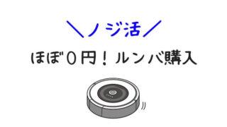 nojikatsu-item