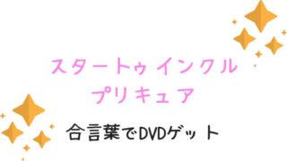 precure-dvd