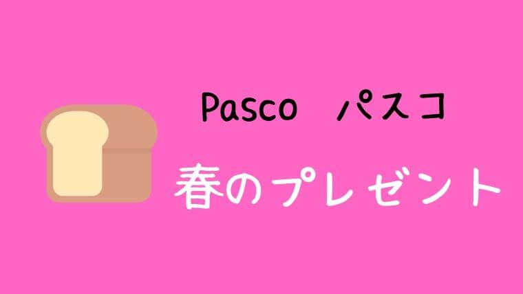 pasco-campaign-spring