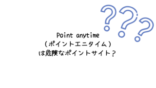 point-anytime