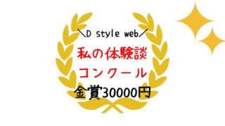dstyleweb-contest