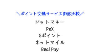 point-exchange-servise