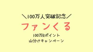 fancrew-yamawake-million