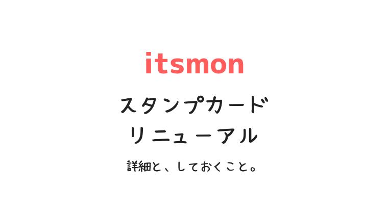 itsmon-stampcard