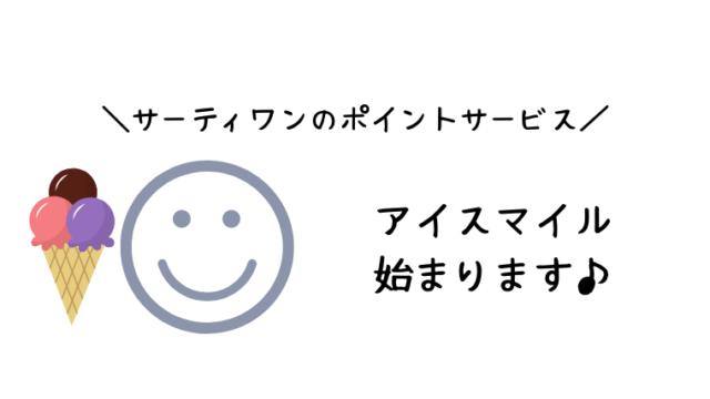 31ice-app-ice-smile