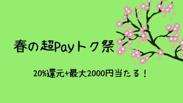 linepay-paytoku-201903
