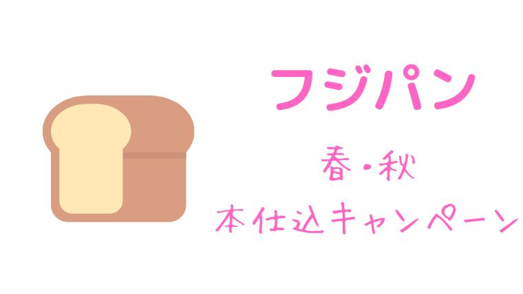 春の パン 祭り 2020 フジパン
