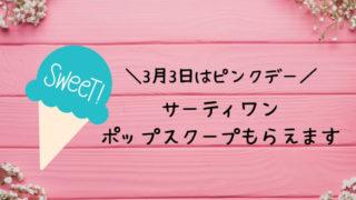 31ice-pinkday-0303