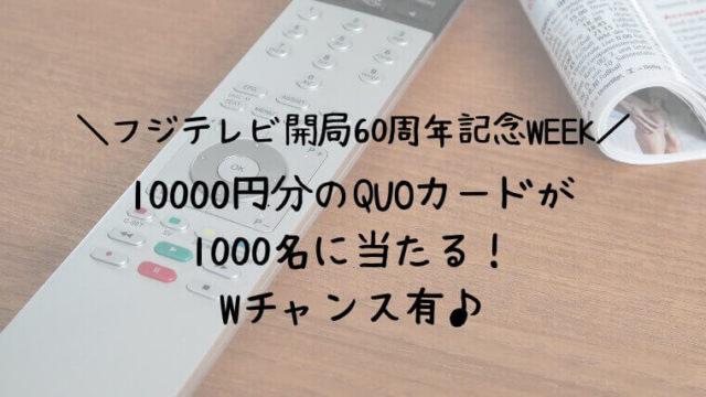 tamaru-fuji60th