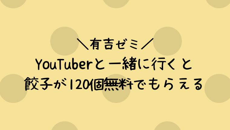 youtuber-gyoza