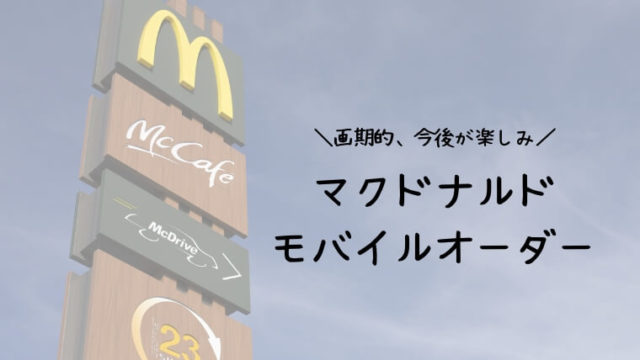 mcdonalds-mobileorder