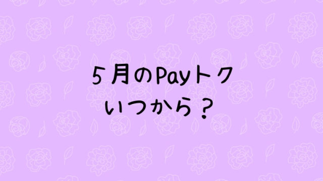 linepay-paytoku-201905