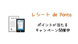 ponta-receipt-campaign