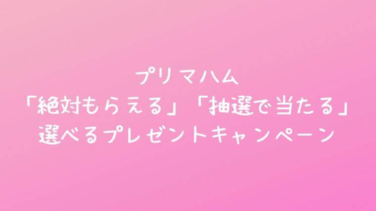 primaham-campaign-eraberu