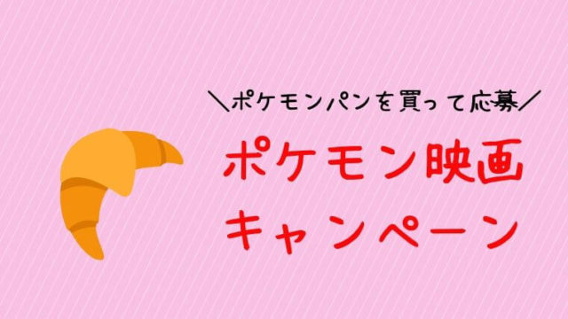 pokemonpan-daiichipan