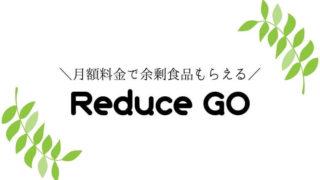 reduce-go