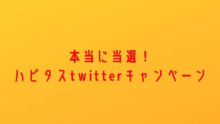 hapitas-twitter-campaign