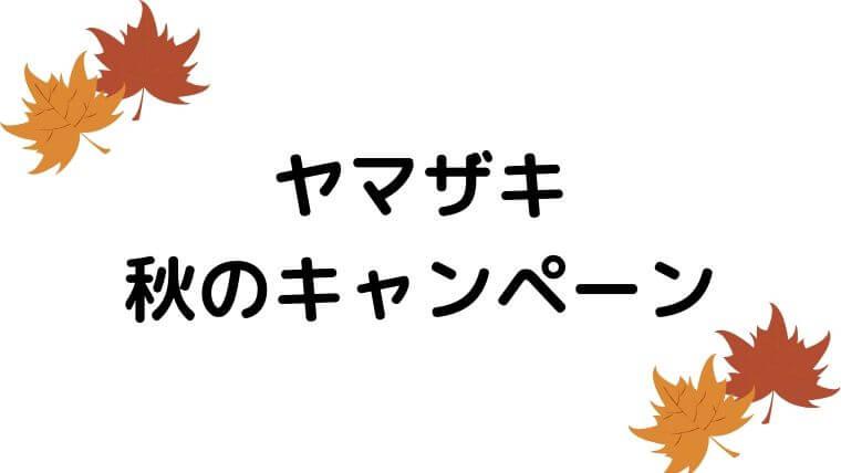 yamazakipan-campaign-autumn