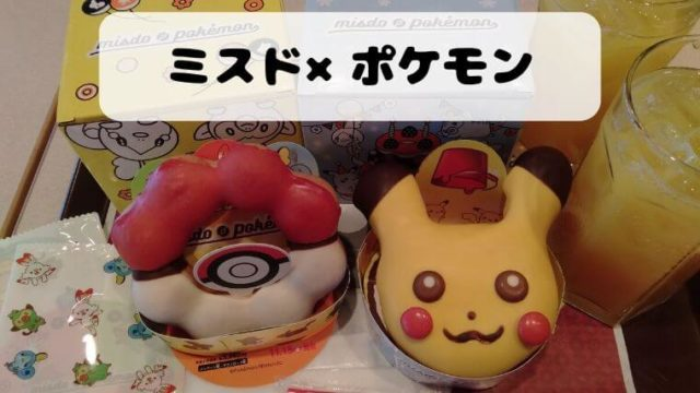 misterdonut-pokemon